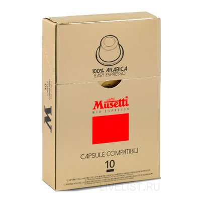 Кофе в капсулах Musetti 100% Arabica (10шт)