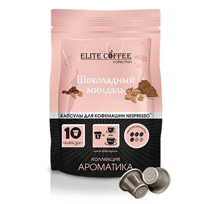 Кофе в капсулах Elite Coffee Collection Шоколадный миндаль