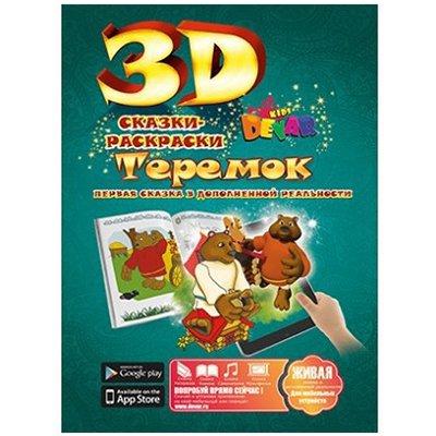 3D-раскраска Сказка Теремок