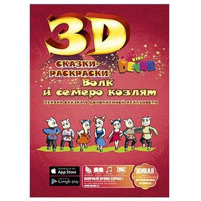 3D-раскраска Сказка Волк и семеро козлят