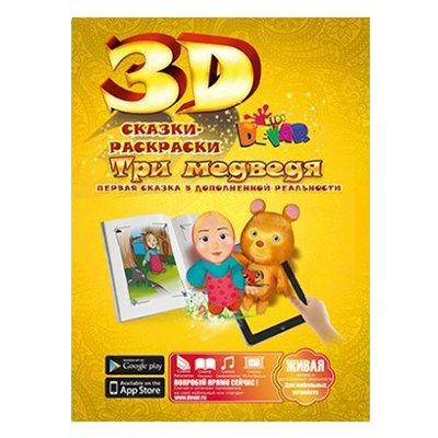 3D-раскраска Сказка Три медведя